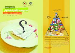 مقاله تحلیل عملكرد تغذیهای خانوارهای شهری و روستایی و تعیین اثر بخشی مخارج خانوارها در تأمین نیازهای غذایی كاربرد برنامهریزی خطی
