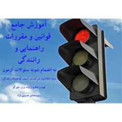 آموزش تضمینی رانندگی