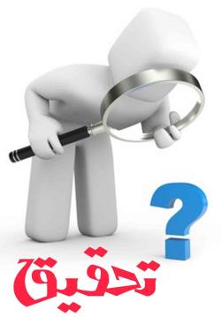 تحقیق بررسی حاملگی و چگونگی تشخیص آن
