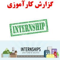 گزارش كارآموزی فروش و تعمیر در نمایندگی مجاز ایران خودرو