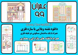 دانلود نقشه ساختمان ویلای و مسکونی با جزئیات سازه ای