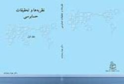پاورپوینت فصل سوم کتاب نظریه ها و تحقیقات حسابرسی تالیف جواد رضازاده